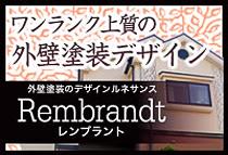 デザイン塗装リフォーム「Rembrandt(レンブラント)」