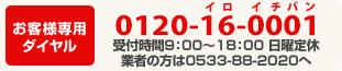 0120-16-0001 受付時間9:00-18:00 日曜定休