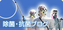 除菌・抗菌ブログ