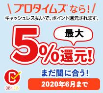 キャッシュレス払いで最大5%還元|2020年6月まで