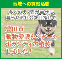 豊田市動物愛護管理センターボランティア塗装