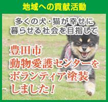 豊田市動物愛護管理センターボランティア塗装