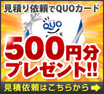 来店予約でQUOカード500円分プレゼント