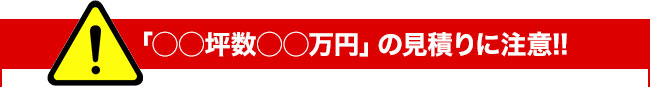 ○○坪○○万円の見積もりに注意!