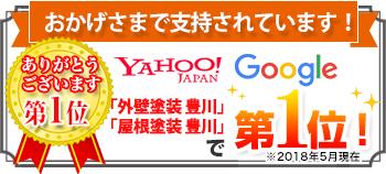 おかげさまで支持されています!Yahoo・Google 「東三河 外壁塗料」「東三河 屋根塗料」で第1位!
