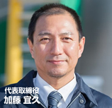 代表取締役加藤宜久