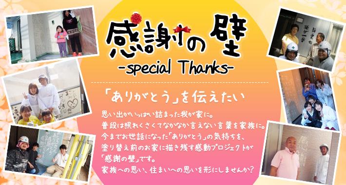 感謝の壁 「ありがとう」を伝えたい