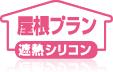 屋根プラン|遮熱シリコン