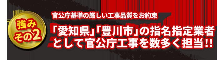 官公庁基準の厳しい工事品質をお約束 「愛知県」「豊川市」の指名指定業者として官公庁工事を数多く担当!!