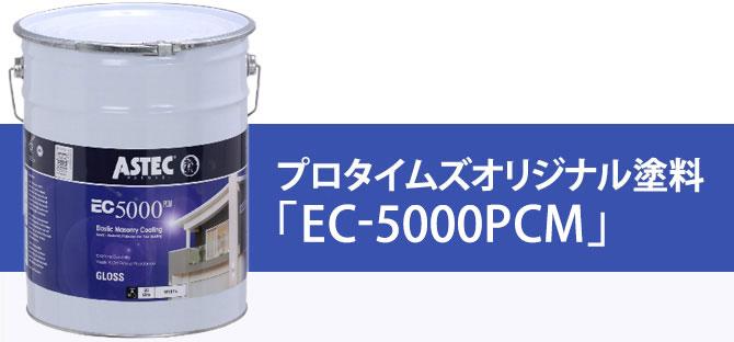 プロタイムズオリジナル塗料 「ジーニスコートEX300」