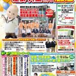 【入稿】160222_チラシB4(相談会)東三河店様