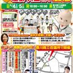 【入稿】160519_チラシB4omote(相談会)東三河店様