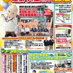 【入稿】160316_チラシB4omote(相談会)東三河店様